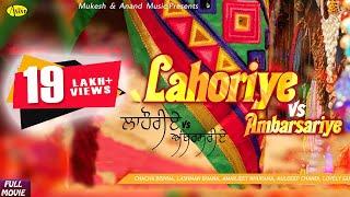 Lahoriye ਲਾਹੌਰੀਏ v/s Ambarsariye ll Chacha Bishna ll Full Movie II New Punjabi Movie 2017