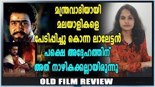 Old Movie Review | ശ്രീകൃഷ്ണപ്പരുന്ത് | SreeKrishna Parunthu | Chapter 40 | filmibeat Malayalam