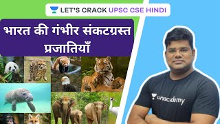 Critical Endangered Species of India : UPSC Prelims-2020 special | Special Report | UPSE CSE
