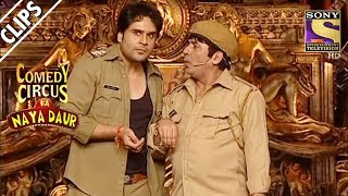 Sudesh And Krishna As Policemen | Comedy Circus Ka Naya Daur