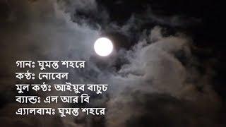 Ghumonto Shohore - LRB ( Ayub Baccu ) Cover By Nobal | Lyrics Video | Gan Bangla Lyrics