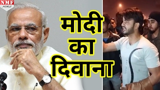 Modi के इस Fan की Poem सुन विरोधी कहीं सिर न पटक लें | MUST WATCH !!!