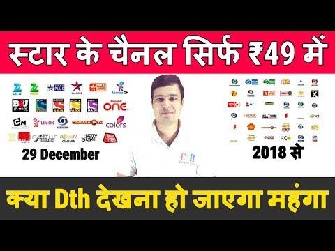 Trai New DTH Rule 2018 | ₹130 में देखे 100 चैनल | फायदा या नुकसान  | 29 December 2018 से |