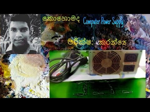 How to check a COMPUTER POWER SUPPLY explain in sinhala