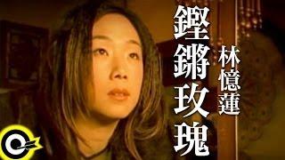 林憶蓮 Sandy Lam【鏗鏘玫瑰 Clang Rose】official Music Video