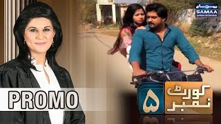 Mehboob Apke Qadmon Mein   Dhongi Baba   Court Number 5   SAMAA TV   PROMO