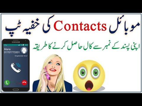 How To Get Call And Message Notifications From Specific Mobile Numbers |Urdu/Hindi|