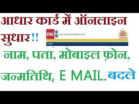 Aadhar correction New Updated 2017 change name DOB address etc