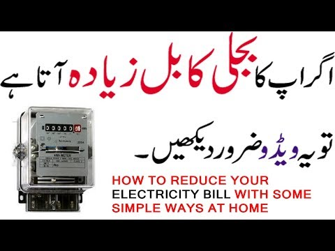 tips to reduce electricity bill at home in urdu / hindi AND SAVE MONEY