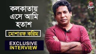 কলকাতায় এসে আমি হতাশ - মোশারফ করিম | Exclusive Interview |  Mosharraf Karim | Bangladeshi Actor