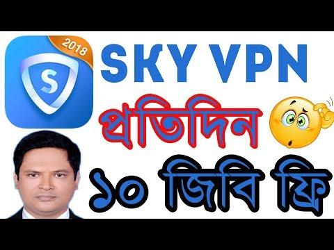 SkyVpn   Gp Free Net 2018    SkyVpn 100% Working Tips 2018 Update  Gp Free Net   SkyVpn