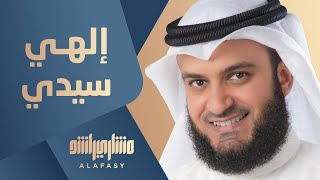 #مشاري_راشد_العفاسي - إلهي سيدي - Mishari Alafasy Elahy Saidi