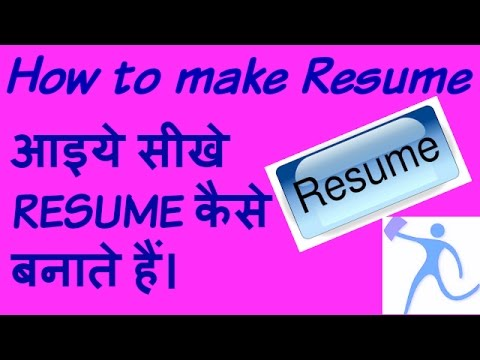 How to make Resume in hindi | Resume | Resume kaese banae | hindi | ms word |youTube