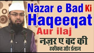 Nazar e Bad Ki Haqeeqat Aur ilaj - Evil Eye Reality & Cure By Adv. Faiz Syed