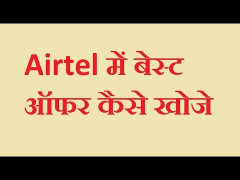 How to view aircel best offer details with ussd code