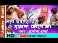 Download  Nahi Chahiye Dil Dukhana Kisi ka || भावपूर्ण निर्गुणी भजन ॥ Gyanendra Sharma  # Ambey Bhakti MP3,3GP,MP4
