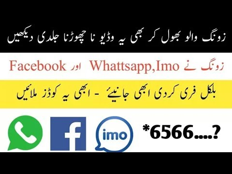 Zong free Facebook Whatsapp and IMO codes   Zong free internet code 2018