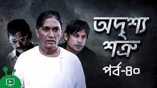 Odrissho Shotru | Episode 40 | Bangla Drama Serial | Azizul Hakim | Pran Roy | Joyraz | Abid Rehan