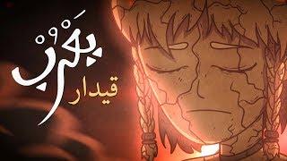 #يعرب | قيدار - الحلقة الخامسة