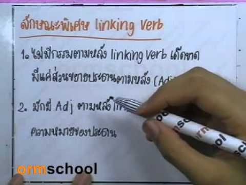 ormEng2 : Linking Verb