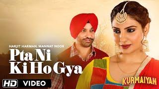 Pta Ni Ki Ho Gya - Harjit Harman , Japji Khaira || Mannat Noor || Kurmaiyan || Film Rel. On 14 Sept.