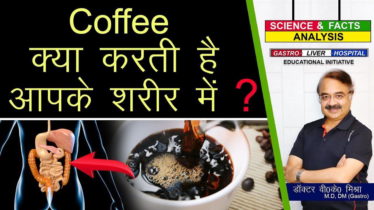 Download कॉफ़ी क्या करती है आपके शरीर में ? || HOW CAFFEINE AFFECTS YOUR BODY MP3 Gratis