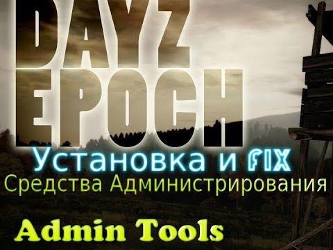 Dayz Epoch Admin Tools Установка