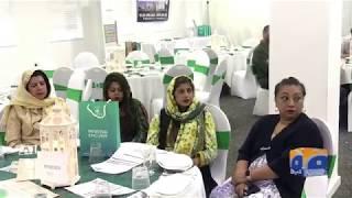 Geo News Special – Pakistan investment forum held in Birmingham