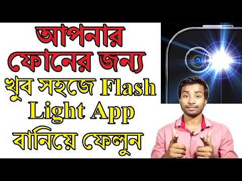 How to Create Android App Flashlight Bangla Tutorial .