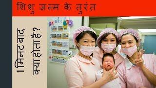 शिशु जन्म के तुरंत 1 मिनट बाद क्या होता है ?/what happened immediate 1 minute after baby birth