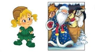 Песня Деда Мороза из сказки Орешенка и её друзья