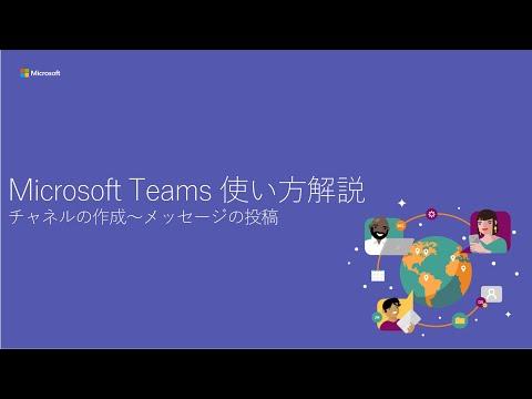 Microsoft Teams 使い方解説 2/5