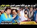Aayo Re Morey Angna Moinuddin HD Complete Qawwali NAZIR EJAZ FARIDI QAWWAL