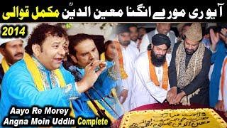 Aayo Re Morey Angna Moinuddin | HD | Complete Qawwali | NAZIR EJAZ FARIDI QAWWAL