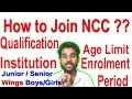 How to Join NCC  | Age | Qualification | Enrollment wings Period | Divisions levels