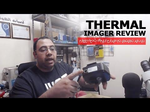 Union Repair Thermal Imager Union Repair Review مراجعه احدث كاميرا حراريه من يونيون ريبير