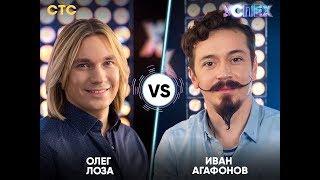 Download Олег Лоза vs Иван Агафонов | Шоу Успех Video