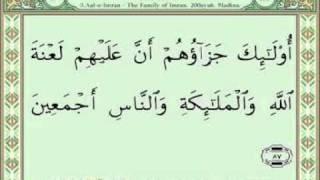 Quran Surah Al-i