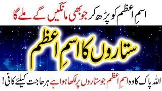 Ism e Azam Ka Wazifa In Urdu/Hindi All Problems or Hr Hajat Ka Solution Peer e Kamil Wazaif