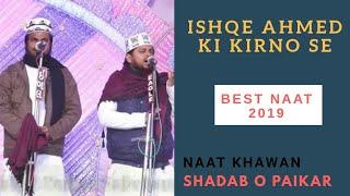 Shadab O Paikar Saheban [Ishqe Ahmed Ki Kirno Se] 2014