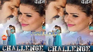 Hd Challange Movie First Look : Upcoming Movie 2017 Pawan singh Madhu sharma