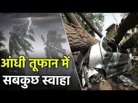 Jharkhand में तेज आंधी-तूफान से भारी नुकसान, कई लोगों की हुई मौत
