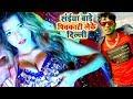 Download  2018 का सबसे हिट होली Video Song - Neelkamal Singh - Saiya Bade Pichkari Leke - Bhojpuri Holi Songs  MP3,3GP,MP4