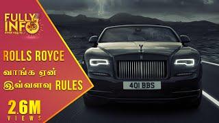 மற்ற கார்களைவிட Rolls Royce ஏன் விலை அதிகம் தெரியுமா?   Therinthu Kollungal