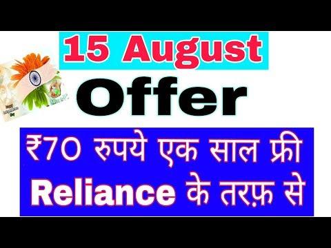 Reliance ने ₹70 रुपये में पूरे 365 दीन फ्री किया!
