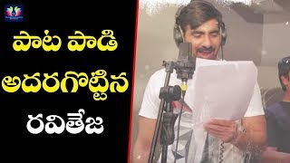 Ravi Teja Dialogue Highlights In Title Song | Raja The Great Movie | Telugu Full Screen