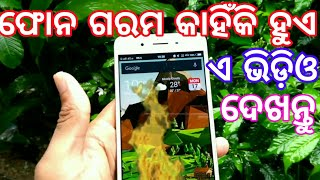 {odia}why mobile heat✔how to solve mobile heating problem ?