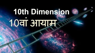 10th Dimension   parallel universe theory   string theory   4th dimension