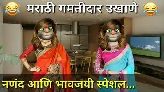 ननंद Vs भाऊजाई मराठी कॉमेडी | Marathi Comedy Ukhane | Marathi Comedy Videos  - Talking Tom Marathi