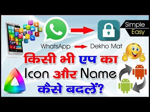 How to change app name and icon android No Root | अपने fb, whatsapp का आइकॉन और नाम change कीजिये .